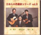 日本人の作曲家シリーズ vol.2(林黄太・鹿柴正幸・堀内剛)