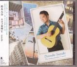 Travels 鈴木大介CD