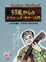 50歳からのクラシック・ギター入門(CD付)/山中芳郎・著