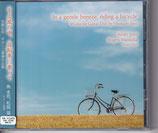 CD「そよ風の中、自転車に乗って」角圭司・松岡滋 ギター二重奏