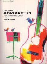 村治 昇/はじめてのギターソロ