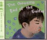 佐藤純一 ギターの向こう側(CD)