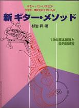 ギターだ〜いすき3 中学生・高校生以上のための新ギター・メソッド/村治 昇・著