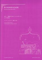 【楽譜】リムスキー=コルサコフ:ギターデュオのための「シェエラザード」(2G)/山下和仁・編