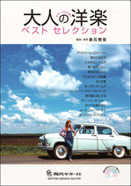 大人の洋楽 ベストセレクション (模範演奏CD&TAB 譜付き)
