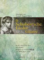【楽譜】メルツ:ギターのための6つのシューベルト歌曲(ギター独奏版&歌とギター伴奏版)