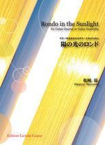 【楽譜】松岡 滋:ギター四重奏またはギター合奏のための陽の光のロンド