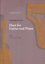 【楽譜】香取良彦:ギターとピアノのための二重奏
