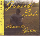 【CD】佐藤純一 ロマンティックギター