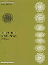 【楽譜】全音ギターピース・復刻コレクション~愛のロマンス~