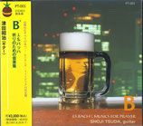 B3(津田昭治)