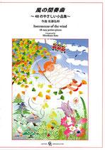 佐藤弘和:風の間奏曲~48のやさしい小品集~