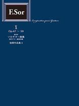 標準版ソルギター曲集10 後期作品集2/編集部・編