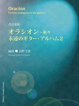 【楽譜】改訂新版オラシオン~永遠のギター・アルバム2/長野文憲・編