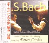 J.S.Bach(ドゥーズ・コルデ)