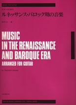 全音:ルネッサンス・バロック期の音楽(佐々木編)(楽譜)