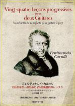 【楽譜】カルッリ:原典版2台のギターのための24の漸進的なレッスン~ギターのための総合的教則本Op.27より/小川和隆・校訂