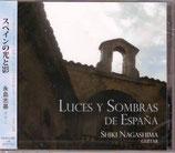 CD「スペインの光と影」永島志基