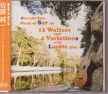 CD 佐藤純一「12Waltzes and  4Variations」
