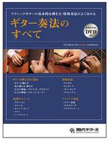 ギター奏法のすべて(DVD付)