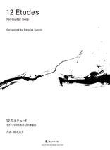 【楽譜】鈴木大介:ギターソロのための12の練習曲