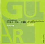 益田正洋〈ギターリストのための標準ギター・エチュード選集・アルペジオ編〉【CD】