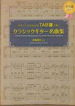 【楽譜】ギターソロのためのTAB譜で弾くクラシックギター名曲集/田嶌道生・監修(タブ譜付)