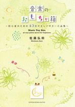 【楽譜】佐藤弘和:音楽のおもちゃ箱~初心者のための40のやさしいギター小品集~