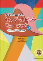 【楽譜】ソロギターのためのヤング・ポピュラーミュージックVol.1/岡崎 誠・編曲(タブ譜、模範演奏CD付)