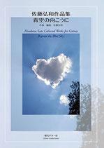 佐藤弘和ギター作品集「青空の向こうに」