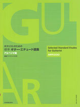 ギターリストのための標準ギター・エチュード選集・アルペジオ編【楽譜】