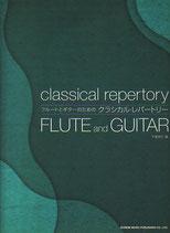 平倉信行:フルートとギターのためのクラシカル・レパートリー(楽譜)