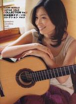 村治佳織ギターソロ・コレクションVol.2(楽譜)