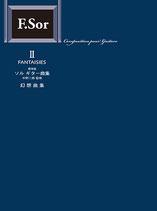 標準版ソルギター曲集2 幻想曲集/中野二郎・監修
