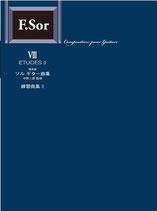 標準版ソルギター曲集8 練習曲集2/中野二郎・監修