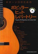 ギターソロのためのポピュラー ヒット レパートリー/小関佳宏 編曲・演奏(タブ譜、CD付き)