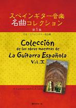 【楽譜】スペインギター音楽名曲コレクション第1集/日本・スペインギター協会編