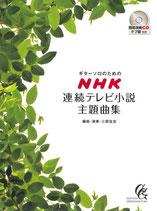 ギターソロのためのNHK連続テレビ小説主題曲集/小関佳宏・編曲・演奏(CD・タブ譜付)