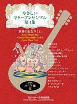 【楽譜】やさしいギターアンサンブル第4集:世界のおどり[1]/日本ギター合奏連盟・編 (CD付き)