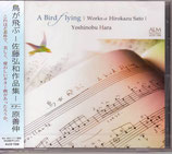 CD鳥が飛ぶ 佐藤弘和作品集 原善伸