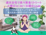 週末自宅で楽々断食リトリート(プラーナの摂取率アップで我慢しない!)高次元食×瞑想×ヨガ