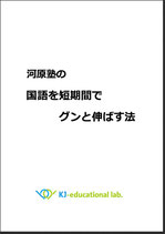 高校受験・国語読解テクニックDISK1 WEB超直前版