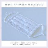 お財布ショルダー専門店が作る綸子(りんず)白のプリーツマスク