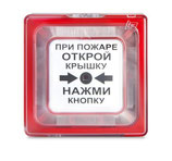 Извещатель пожарный ИПР 513-10 ручной