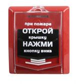 Извещатель пожарный ИП 535-7 ручной