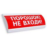 Табло световое ЛЮКС-12 Порошок!Не входи!(красный) (ЛЮКС-12,Порошок!Не входи!)