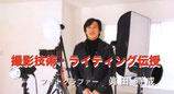 プロ撮影ノウハウ ライティング伝授&中型カメラワーク6x7 マスターコース
