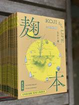Book - Koji for Life