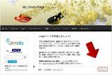 ■jimdoホームページ作成