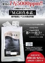 商品名 MGH 真水素 Hydrogen Health Food
